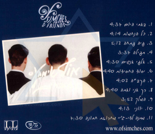 Of Simches and Friends by Dance of Simchas