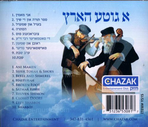 A Gute Ha'eretz by Yonathan Shwartz