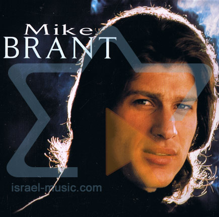 Mike Brant के द्वारा Mike Brant