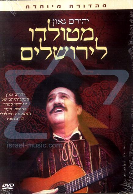 From Toledo to Jerusalem - Yehoram Gaon