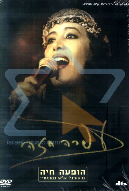 Live in Montreux Jazz Festival 1990 by Ofra Haza