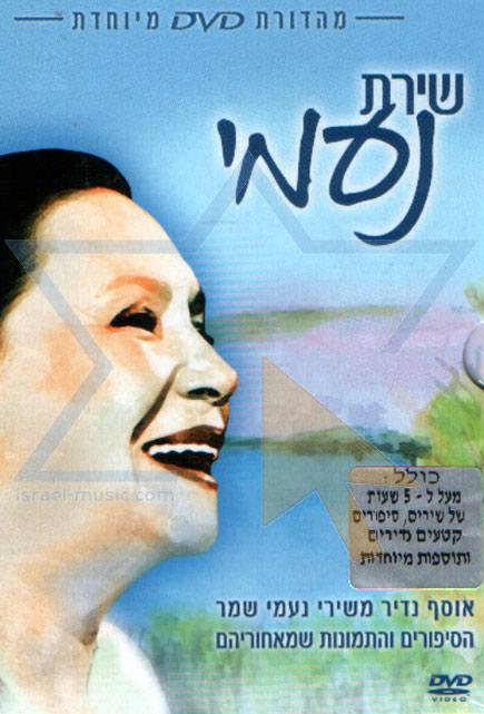 Shirat Naomi لـ Naomi Shemer
