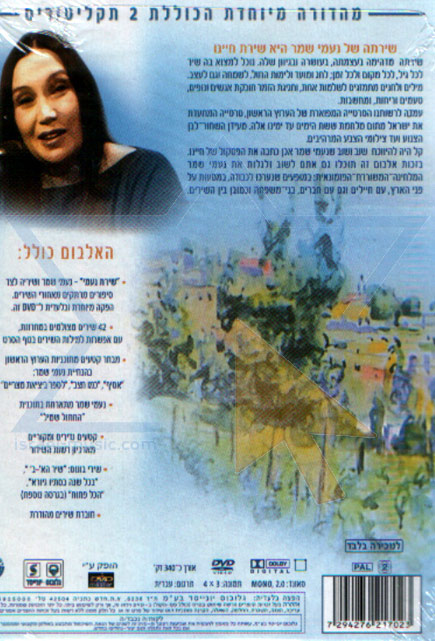 Shirat Naomi Por Naomi Shemer