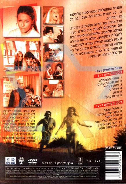 Hedva and Shlomik by Various