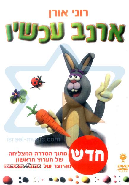 Rabbit Now by Ronnie Oren