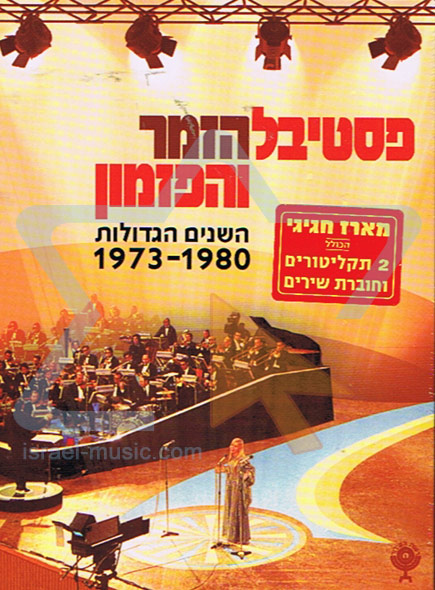 Israel Song Festival the Greatest Years  1973 - 1980 Di Various