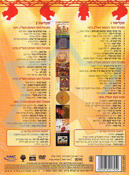 Israel Song Festival the Greatest Years  1973 - 1980 by Various