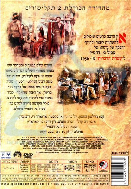 The Ten Commandments Par Various