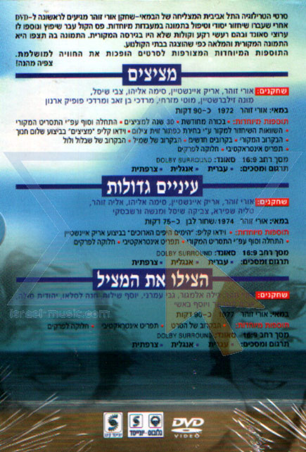 Uri Zohar's Movies Box Set by Various