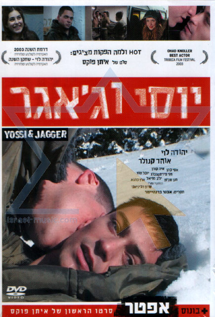Yossi and Jagger by Various
