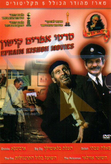 Efraim Kishon Movies Von Various