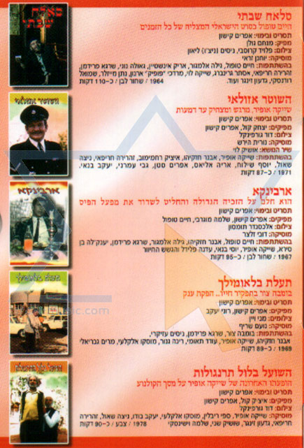 Efraim Kishon Movies - Various