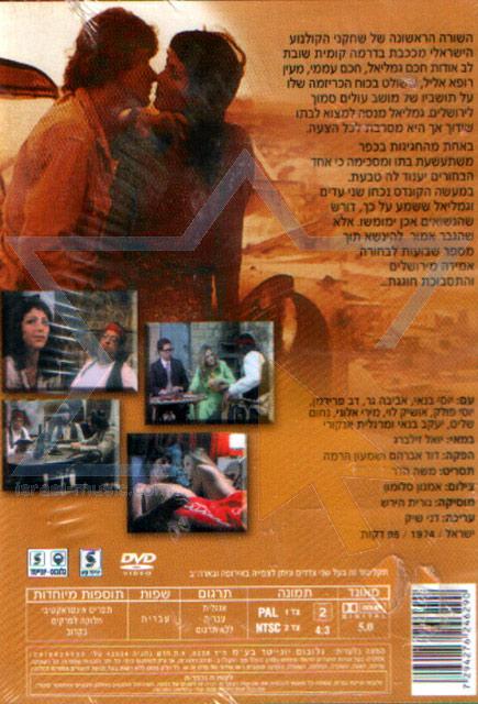 Chacham Gamliel by Yossi Banai