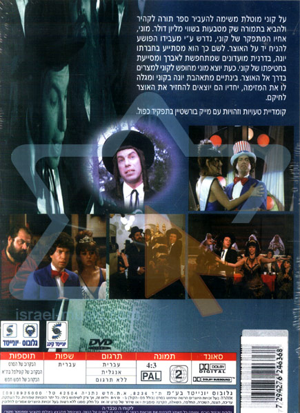 Kony Lamel in Cairo - NTSC by Various