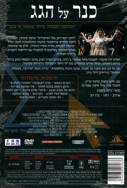 Fiddler on the Roof - The Movie by Various