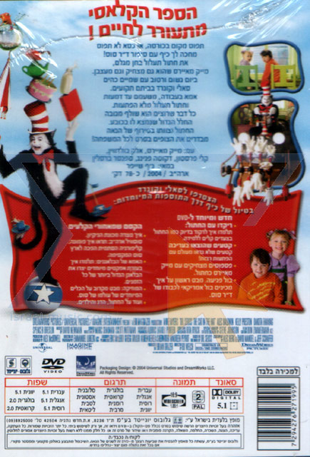 The Cat in the Hat - Various