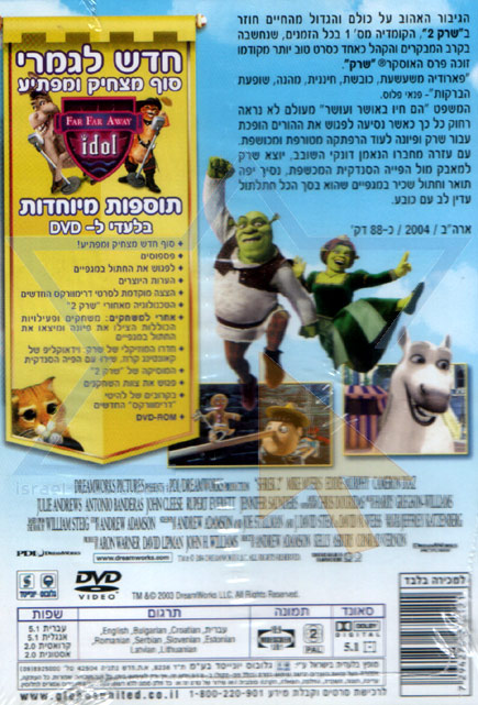 Shrek 2 by Various