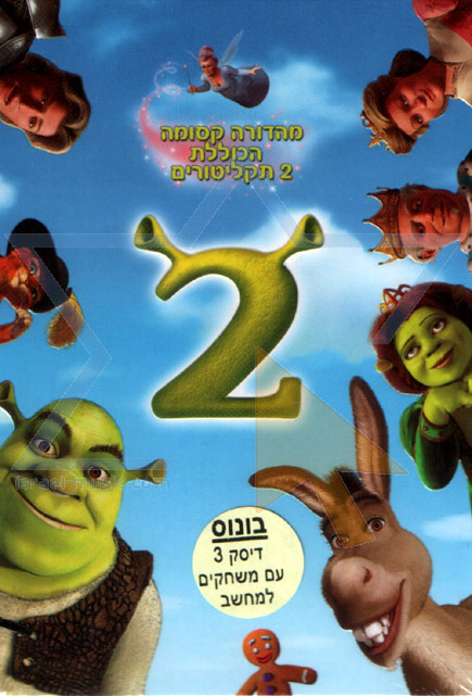 Shrek 2 - Collectors Edition by Various