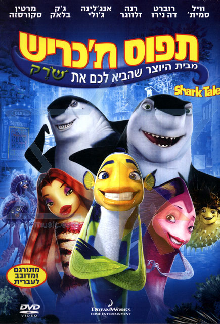 Shark Tale by Various