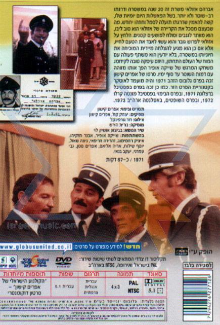The Policeman Par Shaike Ophir