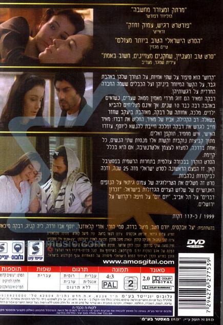 Kadosh by Various