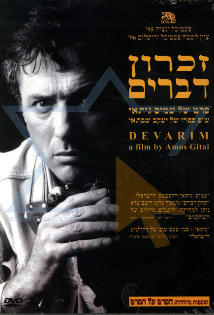 Devarim by Various