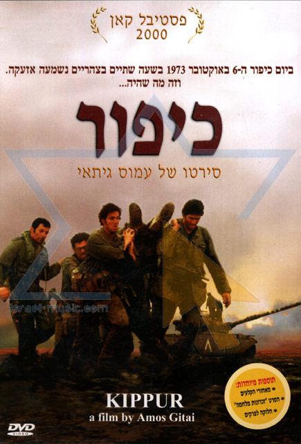 Kippur - Various