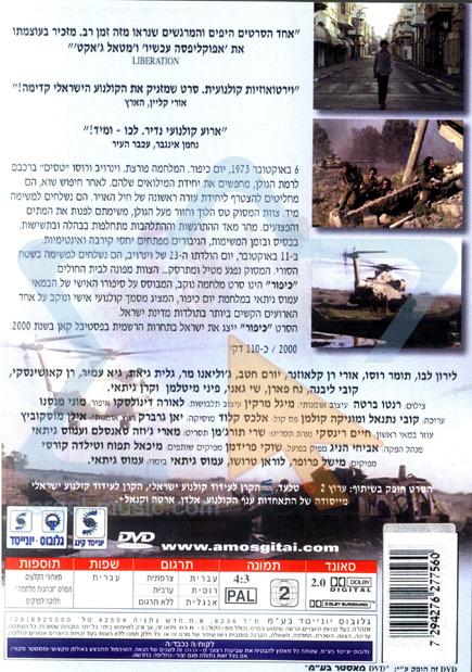 Kippur by Various