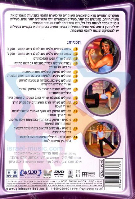 כושר טוב ישראל 2 - תמי קיס