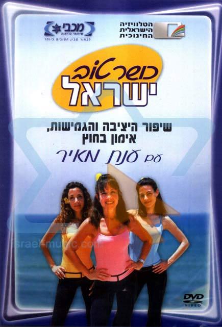 Kosher Tov Israel 1 by Anat Meir