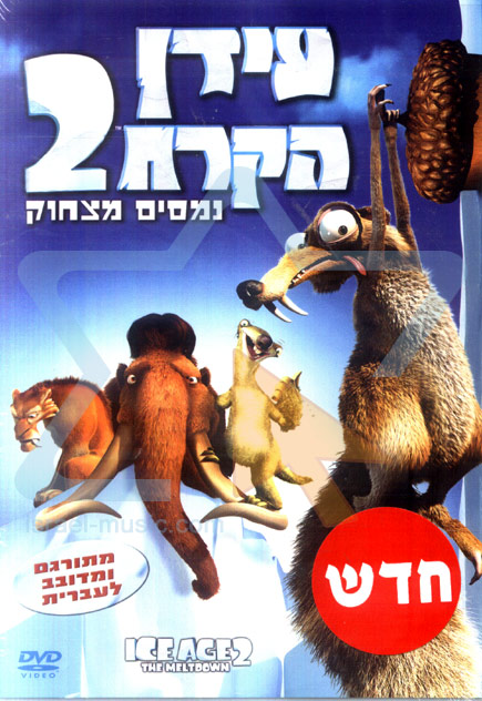 Ice Age 2 - The Meltdown by Various