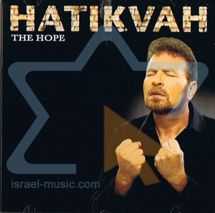 Hatikvah - The Hope Von David (Dudu) Fisher