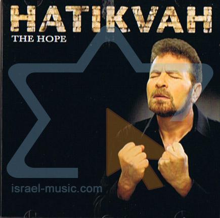 Hatikvah - The Hope by David (Dudu) Fisher