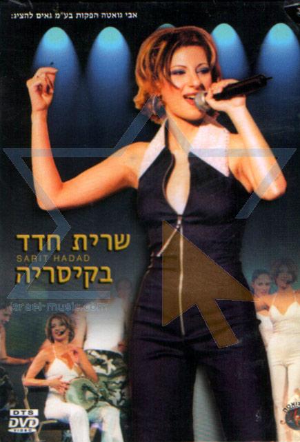 Live in Cesarea لـ Sarit Hadad