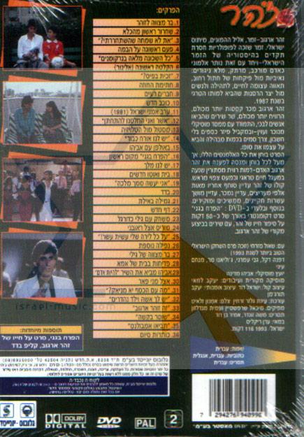 זהר ארגוב: הסרט - אמנים שונים