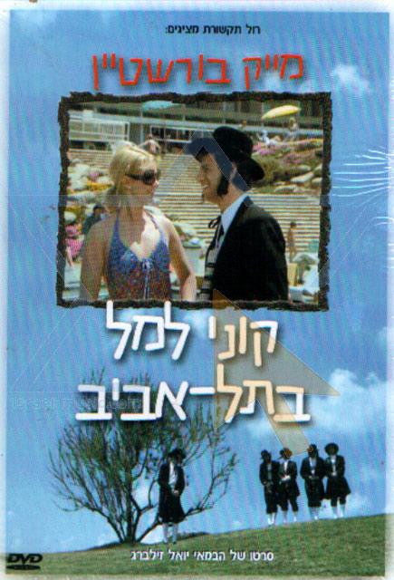 Kony Lamel in Tel-Aviv by Mike Burstein