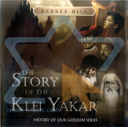 The Story of the Klei Yakar 1 by Rebbee Hill