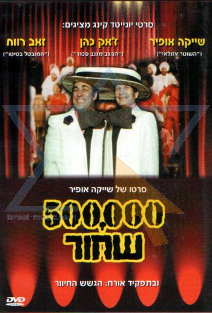 500,000 in Cash के द्वारा Shaike Ophir