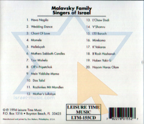 Malavsky Family and Singers of Israel by The Malavsky Family Choir