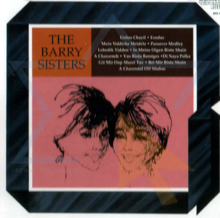 The Barry Sisters के द्वारा The Barry Sisters