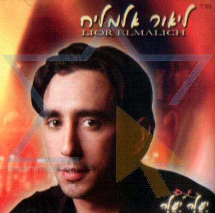 Yalla Yalla by Lior Elmaleh