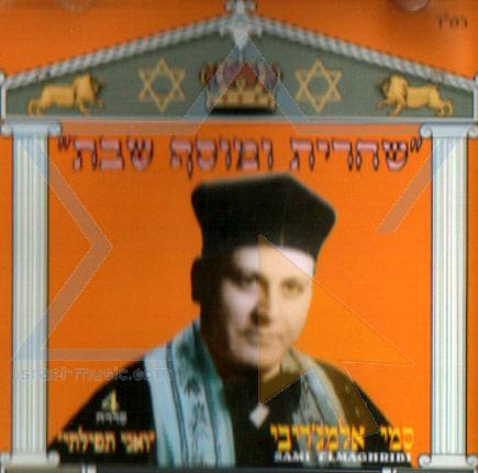 Shacharit Vemusaf Le'shabbat - Cantor Sami Elmaghribi