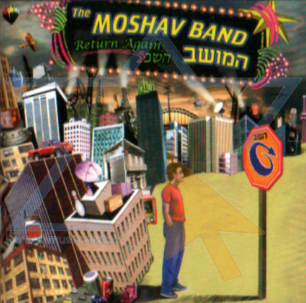 Return Again لـ The Moshav Band