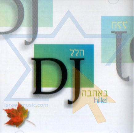 B'ahava by Hillel Goldblum