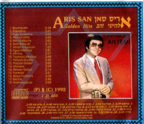 Golden Hits by Aris San