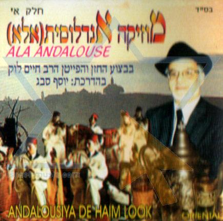 Ala Andalouse - Part 1 by Cantor Haim Look