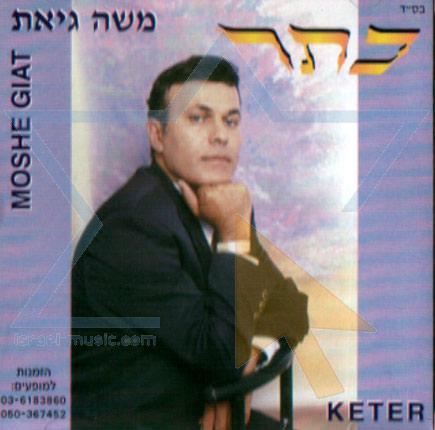 Keter by Moshe Giat