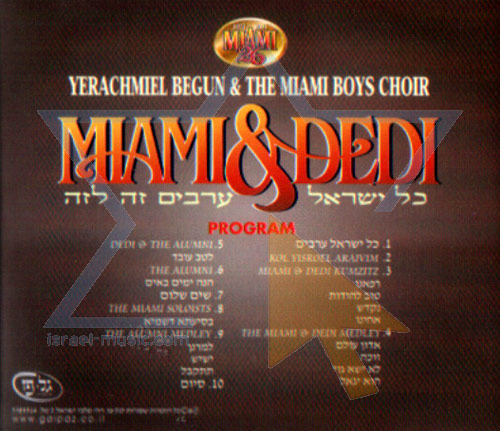 Kol Israel Arevim Ze La'ze by Yerachmiel Begun and the Miami Boys Choir