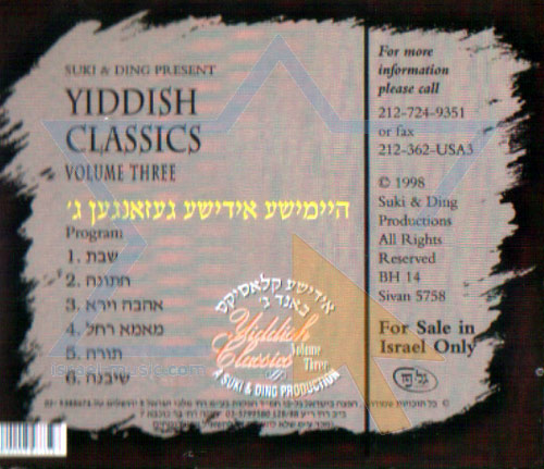 Yiddish Classics - Part 3 by Various