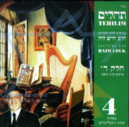 Tehilim - Part 4 के द्वारा Cantor Haim Look